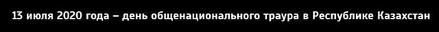 13 июля 2020 года – день общенационального траура в Республике Казахстан